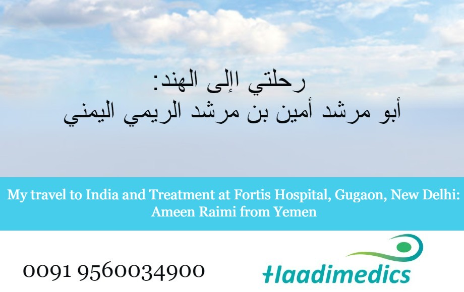 My travel to India and VP Shunt surgery of my son at Fortis Hospital, Gurgaon, New Delhi: Ameen Raimi from Yemen